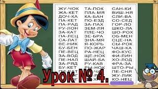 Учимся читать. Читаем по слогам слова 57 слов за урок. Урок № 4. (Обучение чтению)