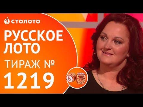 Столото представляет | Русское лото тираж №1219 от 18.02.18