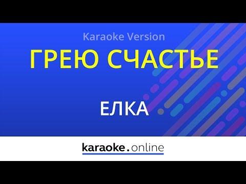 Грею счастье - Ёлка (Karaoke Version)