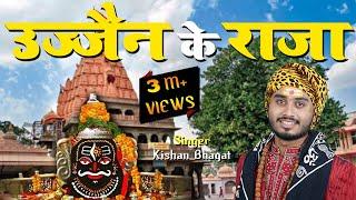 New Bhajan 2020 Ujjain Ke Raja l उज्जैन के राजा कभी क्रपा नजरीया। शिव भजन। सिंगर किशन भगत