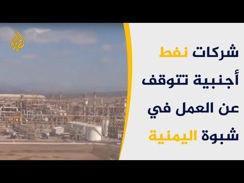 بسبب الإمارات.. شبوة مهددة بالحرمان من نفطها  - نشر قبل 8 ساعة