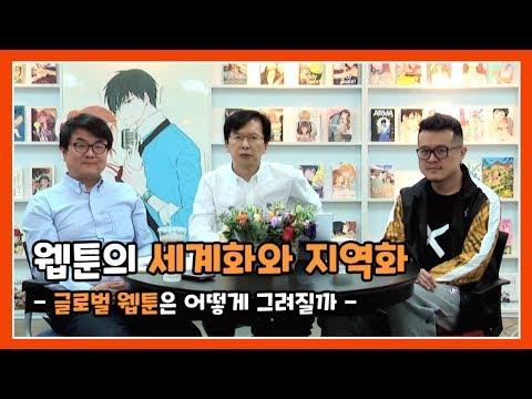 웹툰의 '세계화와 지역화' 한,중,일 3국 대담 (0)