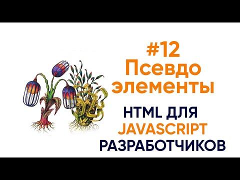Псевдоэлементы и псевдоклассы. HTML для JS разработчиков