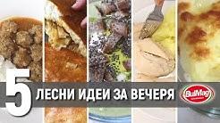 5 ЛЕСНИ ИДЕИ ЗА ВЕЧЕРЯ В 10 МИНУТИ | Какво да готвя | Лесни и бързи рецепти