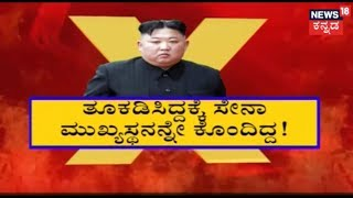 Special Report | ರಕ್ತಿ ಪಿಪಾಸು | North Korean Tyrant Kim Jong-Un
