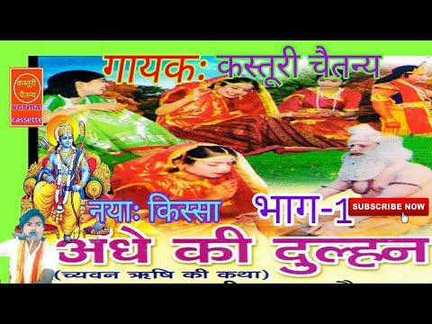 Andhe ki dulhan (chyawan Rishi ki katha )part -1/अंधे की दुल्हन  (  च्यवन ऋषि की कथा ) भाग -1