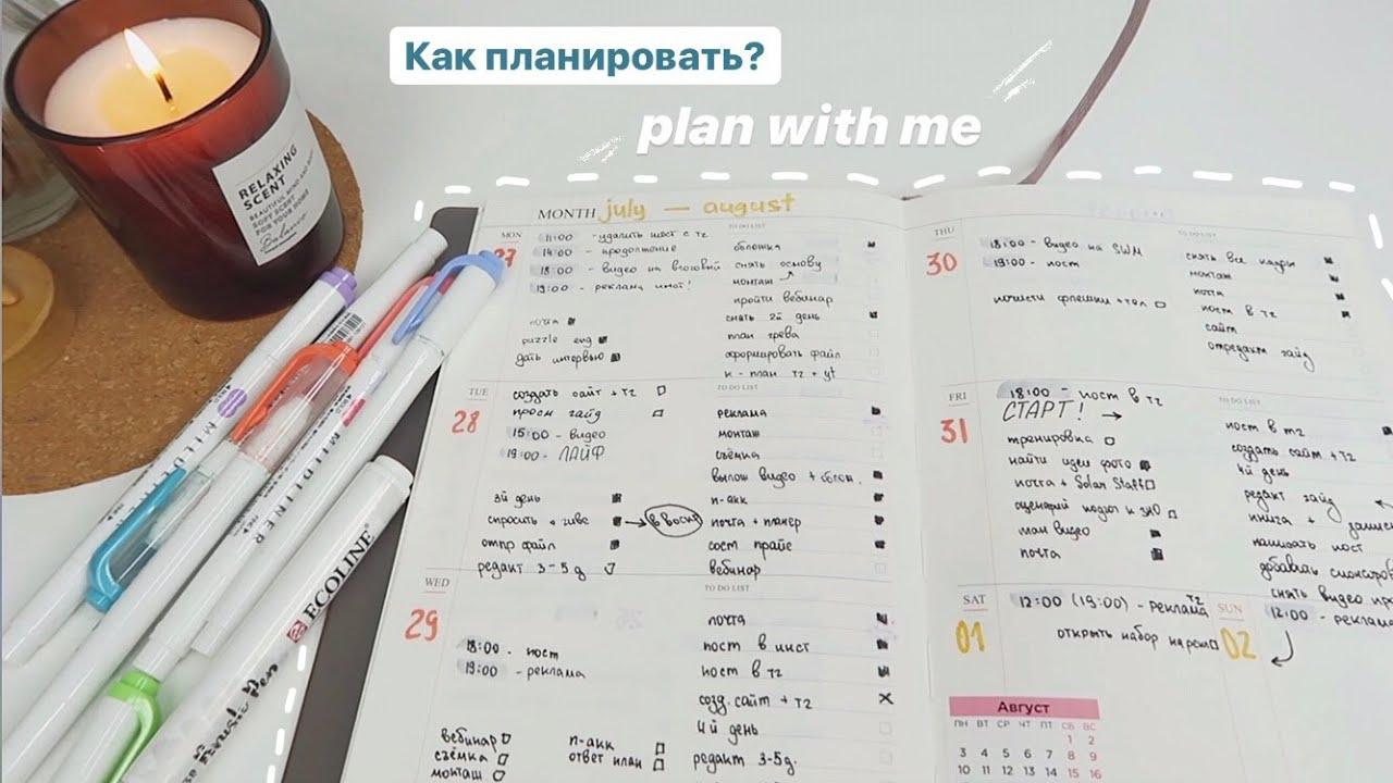 ОФОРМЛЕНИЕ ПЛАНЕРА НА АВГУСТ 2020 | ВСЕ О ПЛАНИРОВАНИИ | читаю свои личные дневники 😱