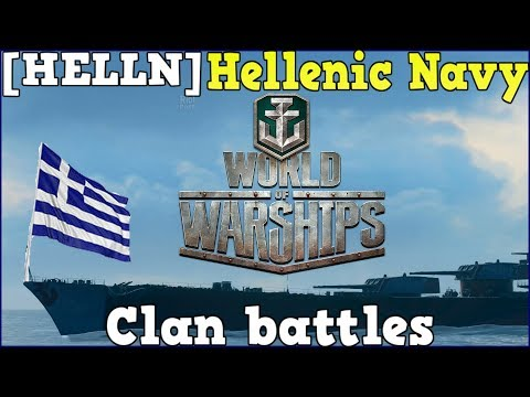 Clan battles Αλα Ελληνικα [HELLN] Hellenic Navy - Greek World of Warships