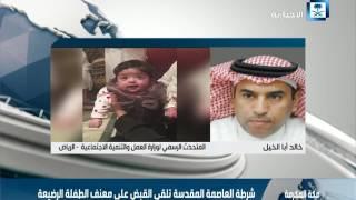 متحدث العمل: التقارير الطبية أكدت استقرار حالة الرضيعة المعنفة