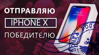 Отправляю iPhone X победителю