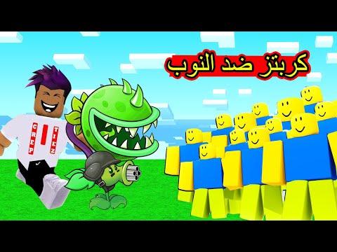 كربتز وجيش النباتات ضد جيش النوووب لعبة roblox !!