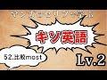 【マンガのセリフで学ぶキソ英語】52.最上級most 〜知恵を使うのだ少年〜
