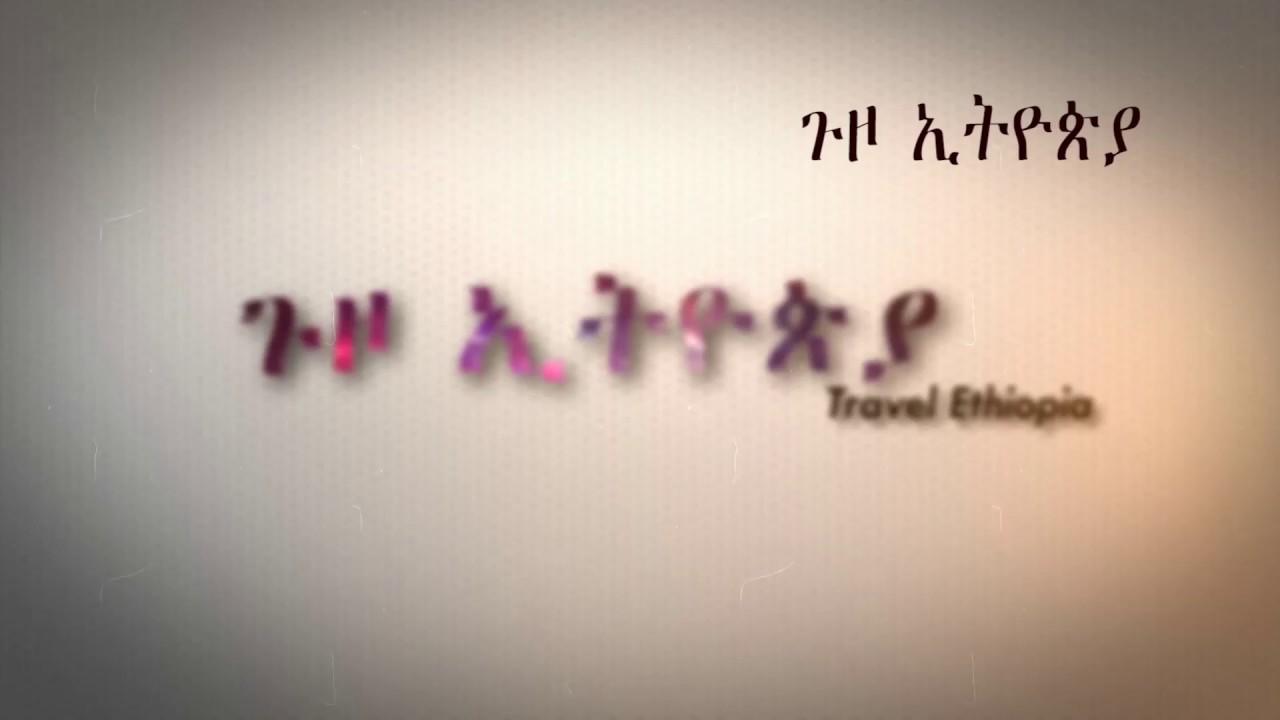 ጉዞ ኢትዮጵያ-Travel Ethiopia-ጨለቆት ስላሴ-Chelekot Silassa Promo
