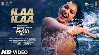 Ilaa Ilaa (Video Song) | THALAIVI | Kangana Ranaut | Saindhavi Prakash | GV Prakash Kumar | Sira Sri