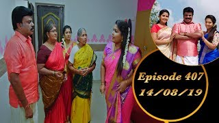 Kalyana Veedu | Tamil Serial | Episode 407 | 14/08/19 | Sun Tv | Thiru Tv