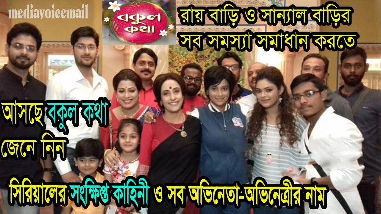 সব সমস্যা সমাধান করতে আসছে বকুল কথা | Bokul Katha | Zee Bangla serial |  Actress Ushasi Ray