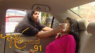 Adara Deasak | Episode 91 | ITN Thumbnail