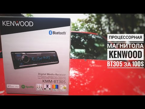 Процессорная магнитола Kenwood Bt305. Бюджетный топ.