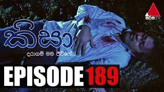 Kisa (කිසා)   Episode 189   13th May 2021   Sirasa TV Thumbnail