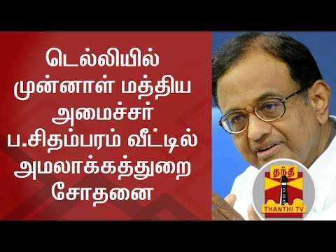 IT Raids P.Chidambaram's Residence at Delhi | DETAILED REPORT | Thanthi TV