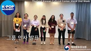 2018 K-pop Academy_주태국한국문화원 보컬 2주차_ThailandKoreanCulturalCenter-Vocal 2nd week