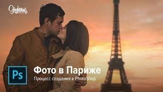 Обработка фотографии в photoshop. Фото в Париже!