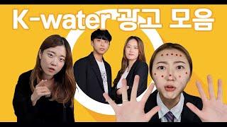 K-water 광고모음 | 장수돌침대 | 야나두 | 동…