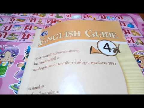 พาทำแบบฝึกหัดภาษาอังกฤษ1