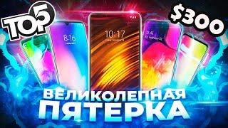 ТОП-5 СМАРТФОНОВ от 5 брендов до $300 или 20000 руб. (лето 2019 г.)