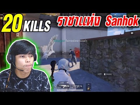 PUBG MOBILE : BENZKAVO 20 KILLS ราชาแห่ง SANHOK | BENZKAVO GAMING 29