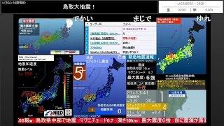 【BSC24】ニコ生 緊急地震速報 2016.10.21 14時07分頃 鳥取県中部 (最大震度6弱)【TSアーカイブ】