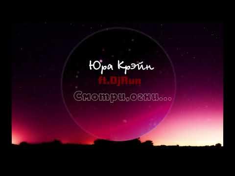 Юра Крэйн ft. DjRun, Irina.Glazova -  смотри, огни (Премьера трека 2019)