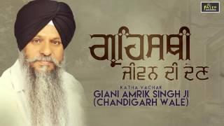 New Katha 2016 |Grihasthi Jivan Di Den | Giani Amrik Singh Chandigarh Wale) | Fateh Records