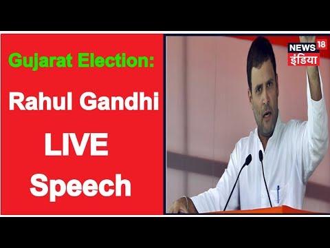 Gujarat Election: Rahul Gandhi LIVE Speech from Valsad   Election Breaking   News18 India