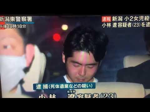 新潟女児殺害事件 犯人 小林遼(こばやしはるか)容疑者23歳