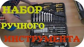 набор инструментов Berger 151 предмет