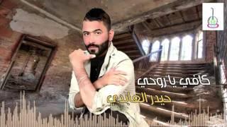 """حيدر العابدي """" كافي ياروحي"""" - #Haider Al Abedi"""