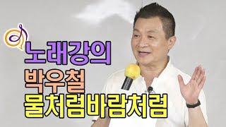 박우철 - 물처럼 바람처럼 노래강의 / 작곡가 이호섭