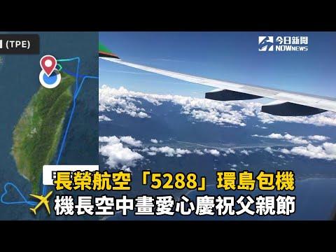 長榮航空「5288」環島包機 機長空中畫愛心慶祝父親節