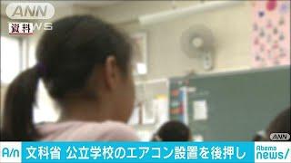 文科省 希望する公立学校のエアコン設置を後押し(18/08/23)