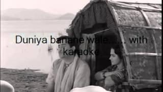 Duniya banane wale, kya tere man mein.... with karaoke by: Jitendra Dhasmana