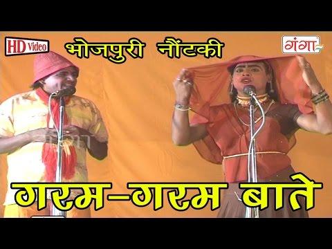 Bhojpuri Song | Garam Garam Baatein | Bhojpuri Nautanki | Nautanki