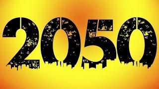 ЧТО БУДЕТ С НАМИ В 2050 ГОДУ?