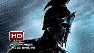 300 спартанцев. Расцвет империи - Русский трейлер(, 2014-01-29T05:27:15.000Z)