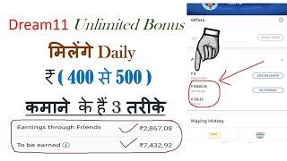 How to get unlimited dream11 bonus|3 ways to get unlimited DREAM11 bonus