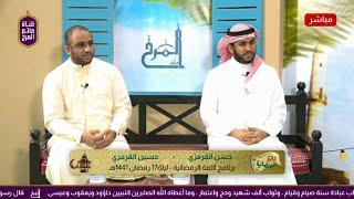 لقاء مع إدارة قناة القرمزي للإنتاج الفني حسن و حسين القرمزي - شاركنا برأيك