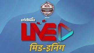 Cricbuzz LIVE हिन्दी: मैच 27, मुंबई v राजस्थान, मिड-इनिंग शो