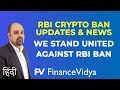 RBI Decision for Crypto Ban - More Updates - Crypto News Today