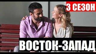 ВОСТОК-ЗАПАД3СЕЗОН 1 СЕРИЯ(сериал 2020) АНОНС ДАТА ВЫХОДА