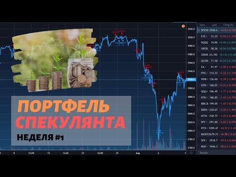 ПОРТФЕЛЬ СПЕКУЛЯНТА // Краткосрочная торговля акциями на бирже NYSE // 1 неделя